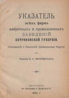 Ukazatel' vseh'' firm'' fabričnyh'' i promyšlennych'' zavedenij Petrokovskoj Gubernii : (Sosnovickij i Lodzinskij promyšlennye Okruga)