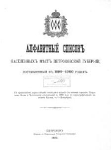 """Alfavitnyj spisok"""" naselennyh"""" mest"""" Petrokovskoj Gubernii, sostavlennyj v"""" 1899-1900 godah"""". Cz. 1 : s. 1-513"""
