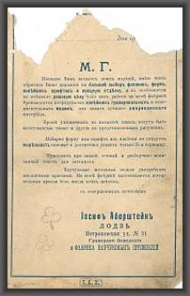 Gravernoe Zavedenie i Fabrika Kaučukovyh Štempelej : katalog / Iosif Aberštejn
