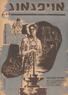 """""""Ojfgang"""" [: chojdesz-żurnal] : miesięcznik Wydz. Młodz. Centr. Kom. Żydów w Polsce. 1947-03-01 [właśc. 1948-03-01] [R. 2] no 7/8"""