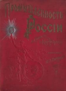 Promyšlennost' Rossìi v slovah i kartinah. Č. 1 / soč. i izd. I. Èdvard Litten.